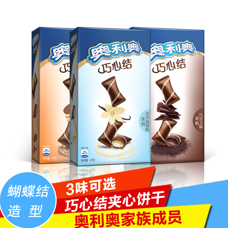 Million ziaoliao clever knot chocolaty/tiramisu flavor/vanilla mousse flavored boxed 47g sandwith mandasi