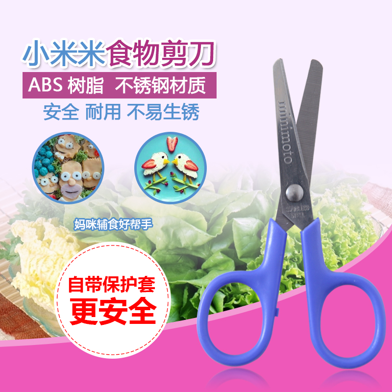 Mimi small baby food scissors baby bb tableware grinding crushed noodles food supplement scissors stainless steel scissors