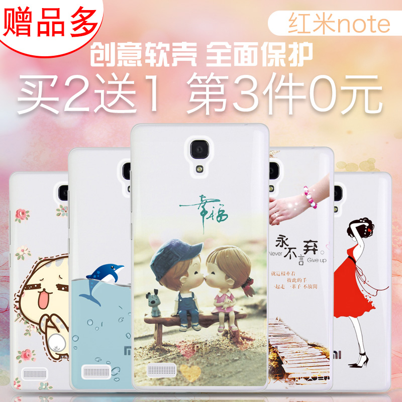 Minai note red rice phone shell female models soft shell drop resistance silicone protective sleeve enhanced version of red rice note male