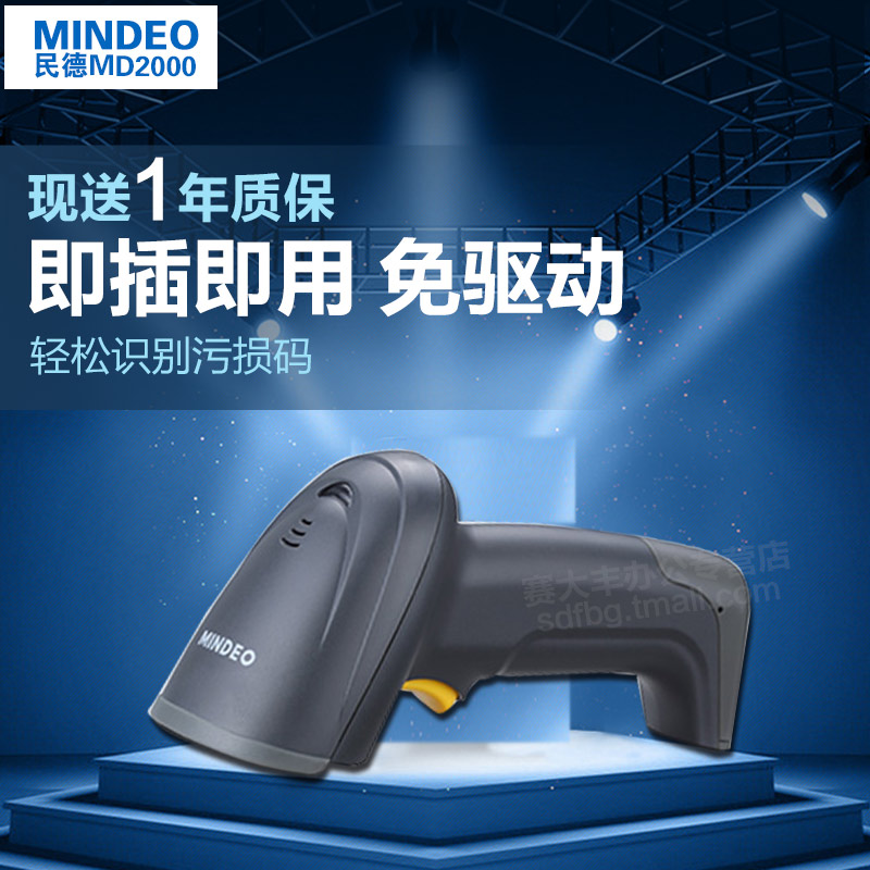 Minde md2000 wired barcode scanner express a single scanner scan code gun gun supermarket cash register scanner