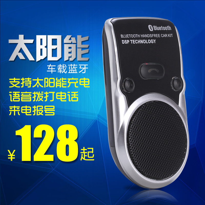 Ming ling solar bluetooth car speakerphone system automatically connected to the car sun visor bluetooth voice dialing