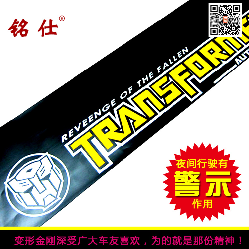 Ming shi transformers front windshield stickers reflective front windshield sticker affixed to the rear windshield stickers car stickers modified