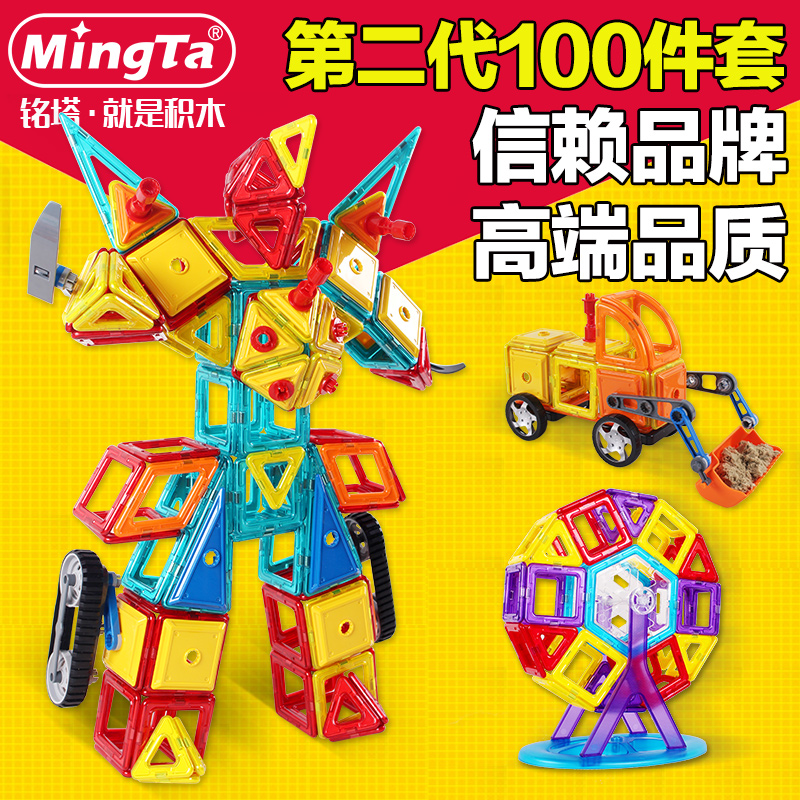 Ming tower variety pulling magnetic piece 100 piece suit children's early childhood educational toys magnetic toys magnetic building blocks made of wood