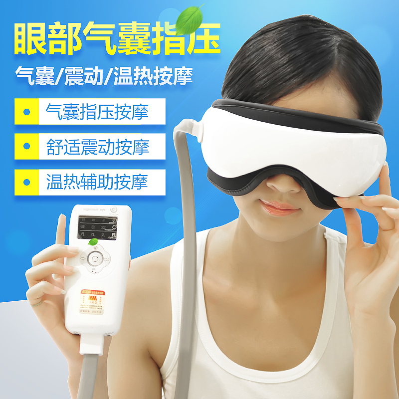 Ming vibration eye massager nanny eye eye eye instrument eye nurses eye protection device eye massager massage glasses