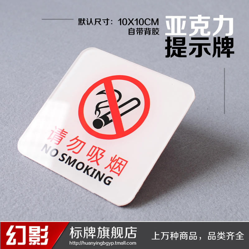 Mirage acrylic silk smoking signs no smoking signs posted signs prohibiting smoking with plastic