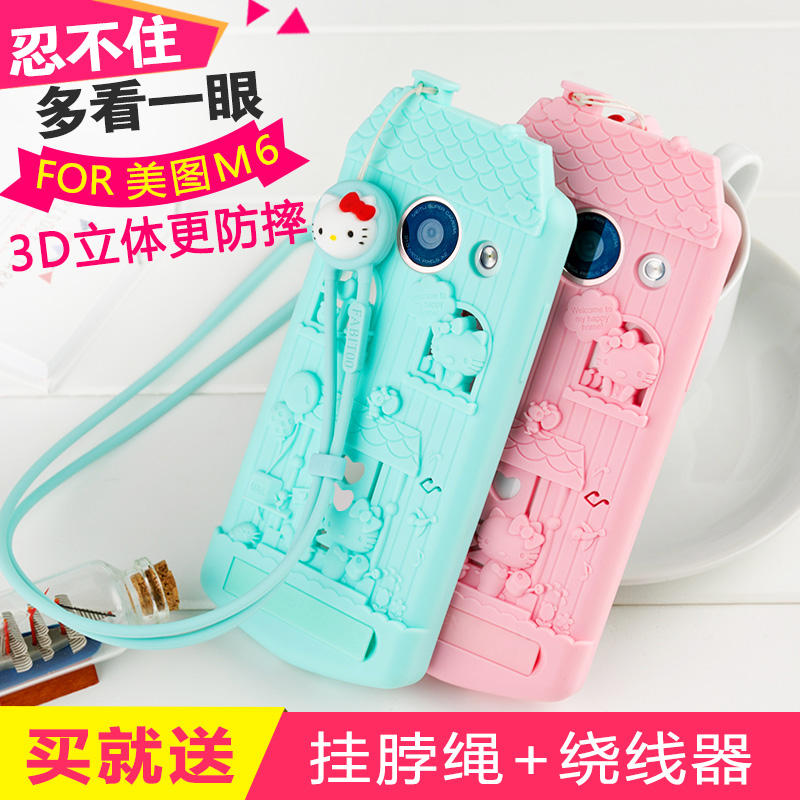 Mito mito xiu xiu phone shell halter female models MP1503 protective sleeve m6 six bracket drop resistance silicone soft shell tide thin