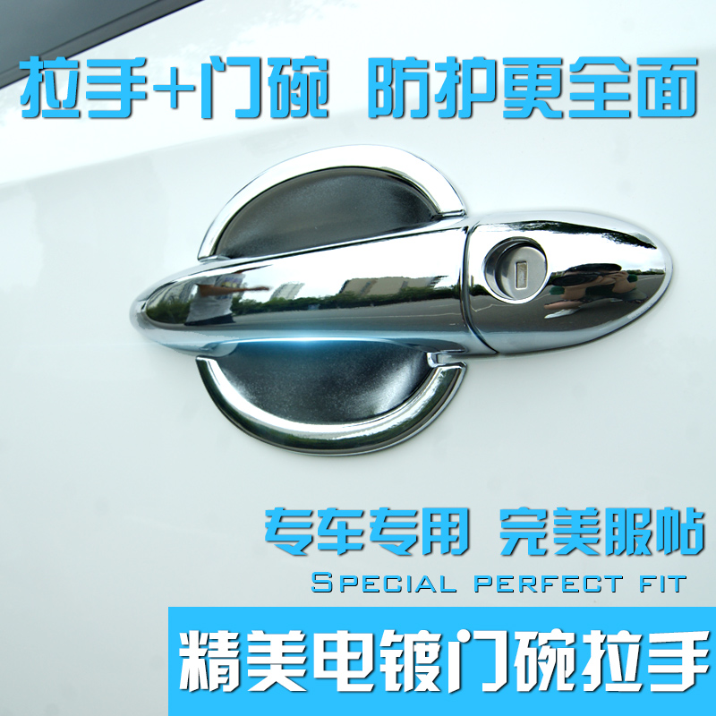Mitsubishi southeast v3 ling yue ling cause dx7 V5plus v6 ling ling shi special door handle door handle bowl modified car