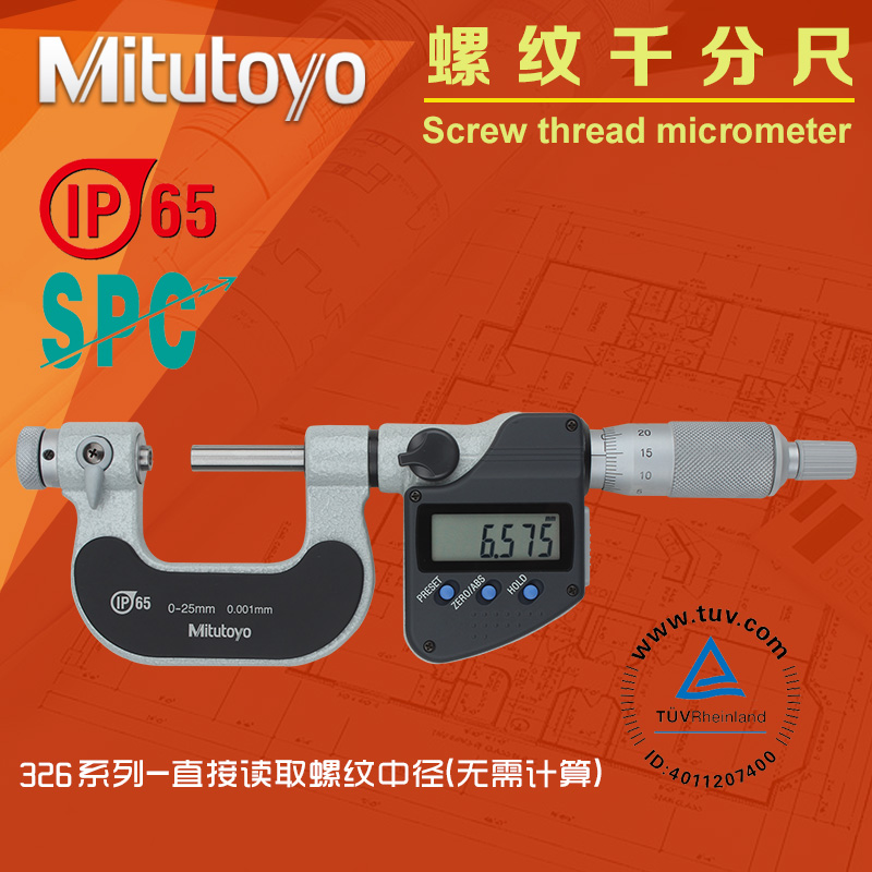 Mitutoyo mitutoyo digital micrometer screw 326-251-10 0-25mm screw diameter measurement tools