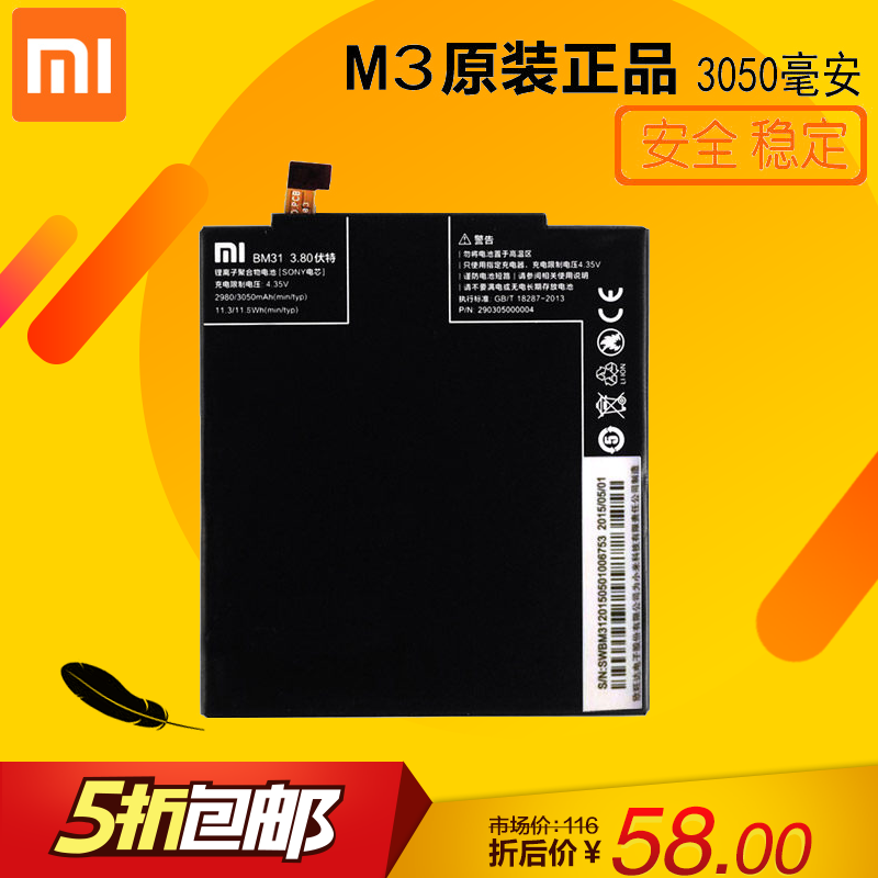 Miui/millet 3 m3 m3 millet mobile phone original panels original battery 3 battery panels new genuine