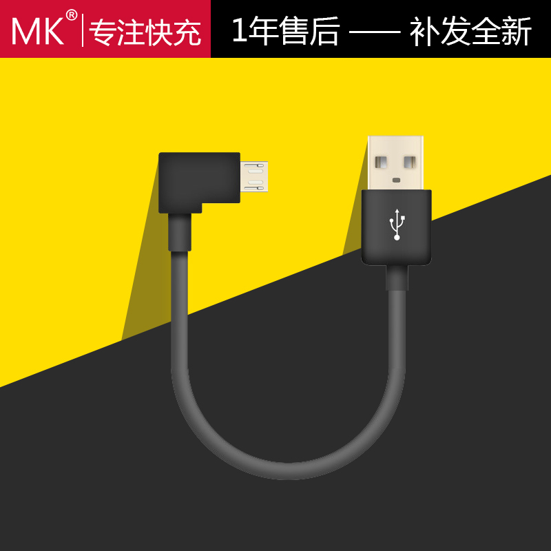 Mk ultrashort andrews samsung millet phone charging cable usb data cable elbow compont move power cord universal