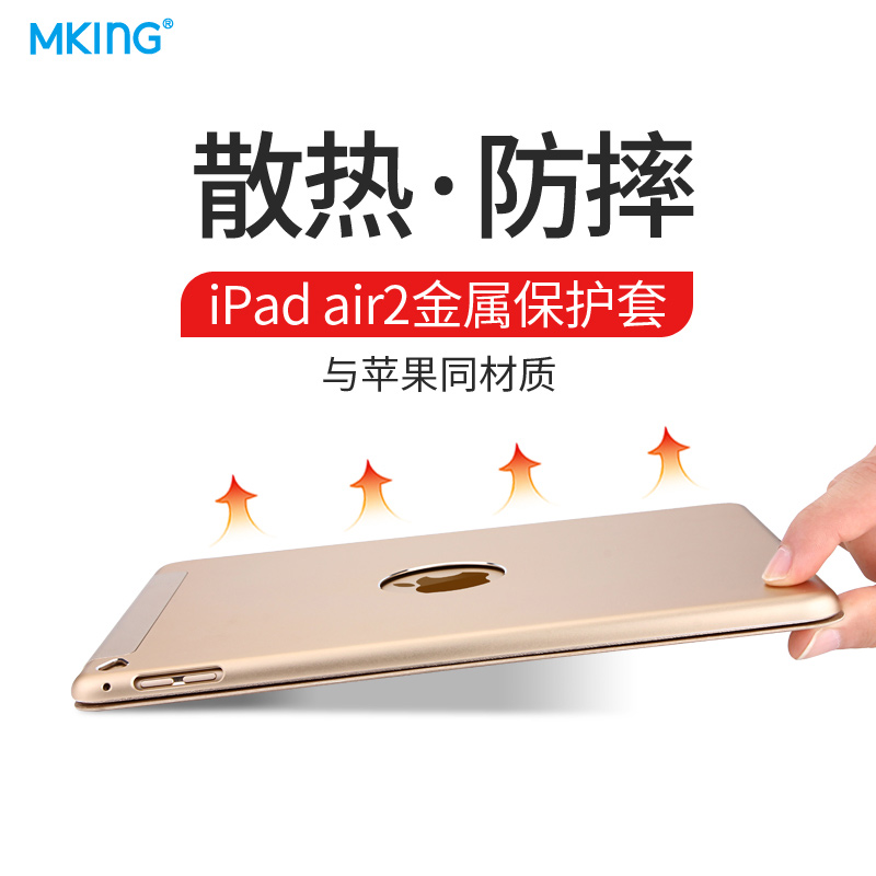 Mking apple tablet pc ipad air2 ipad6 leather protective sleeve the whole package simple drop resistance protective shell
