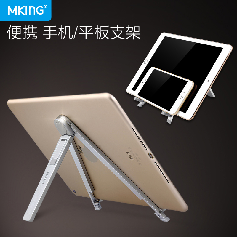 Mking tablet stand lazy creative folding stand ipad stand bedside phone holder universal edition