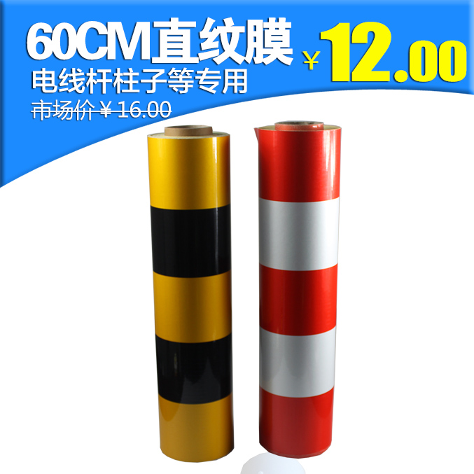 Mnsd 60CM black and yellow red and white road traffic reflective warning tape reflective stickers reflective film reflective wire rod