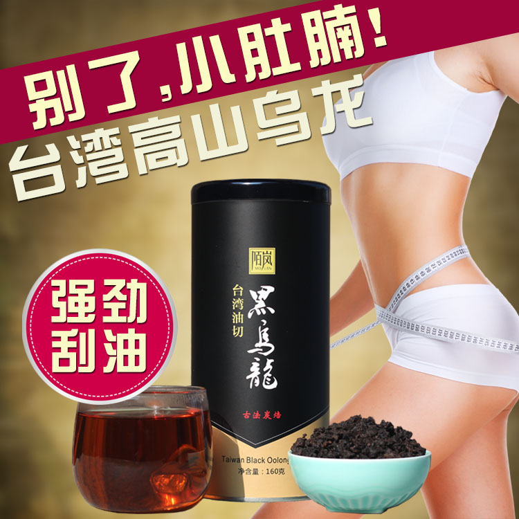 Mo lan taiwan oolong tea oil cut black oolong tea scraping oil japan genuine super high mountain oolong tea