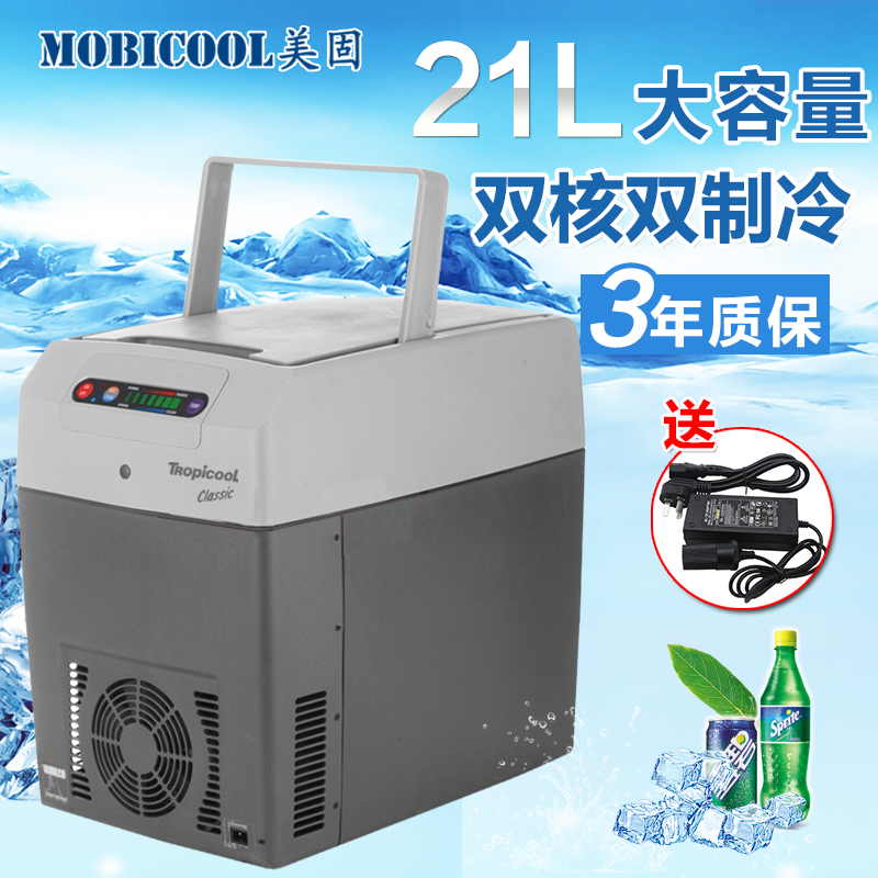 Mobicool tc21 dual refrigeration car home dual car refrigerator freezer small refrigerator mini refrigerator with thermostat 12-24 v