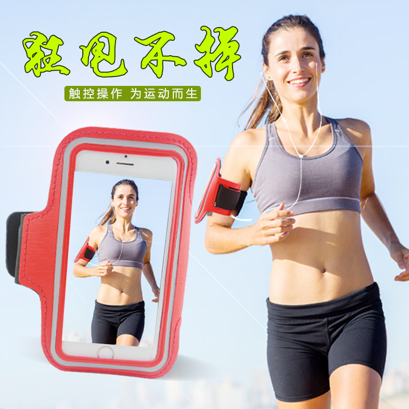 Mobile phone arm package running sports arm bag armband arm bags of apples s fitness equipment arm wrist bag men and women style