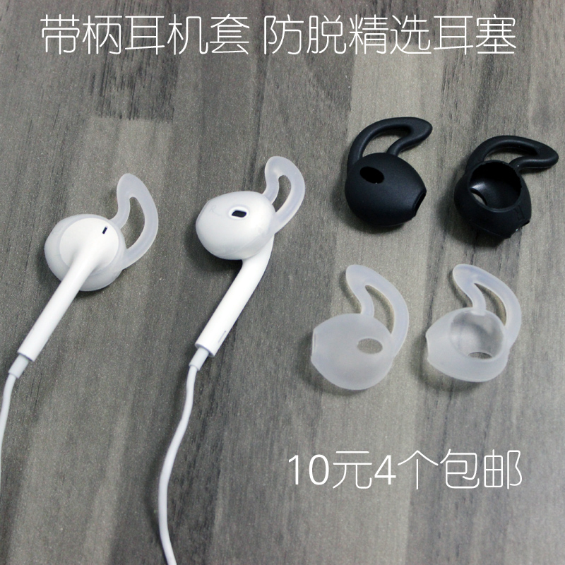 Mocha jie set sports headphones ear headphones silicone sleeve iphone5s 6 apple earpods headphone sets