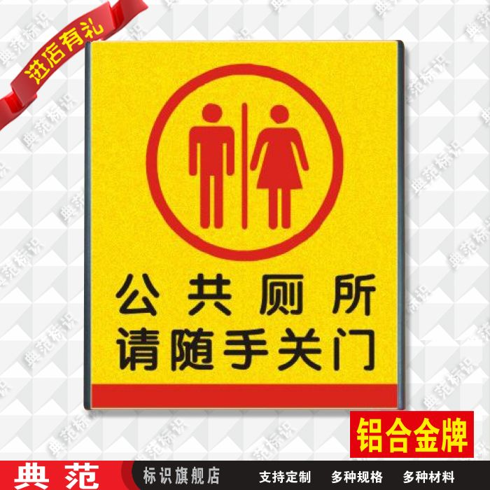 Model of public toilets please close the door signage foil aluminum signs signs tips