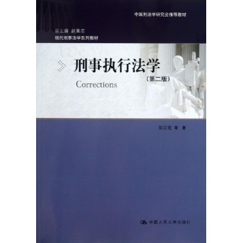 Modern criminal law textbook series: criminal enforcement law (2nd edition)/wu