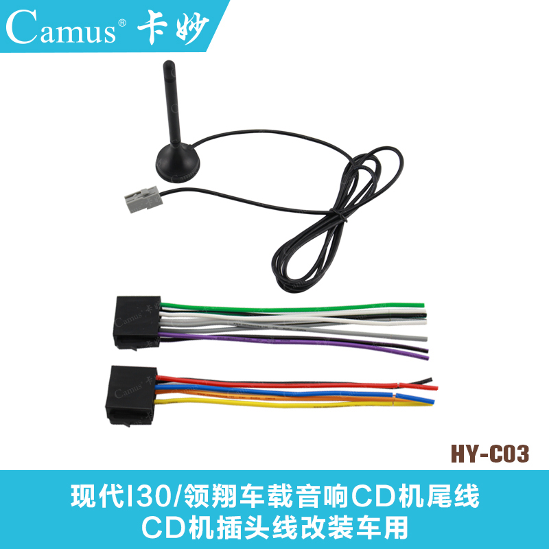 Modern i30/xiang car carrier converted home stereo cd player tails cd player plug the cable car modified car