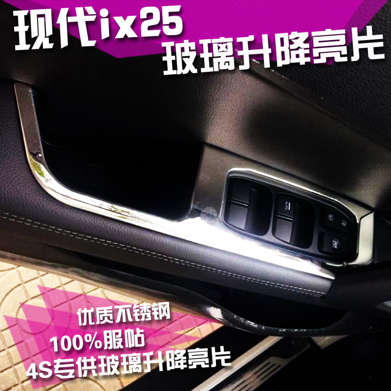 Modern ix25 ix25 interior conversion stainless steel trim ix25 glass lift switch box decorative stickers inside the armrest