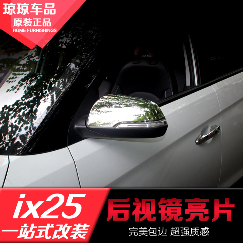 Modern ix25 ix25 modified special decorative mirror cover rearview mirror cover mirror cover side mirror reflector modified