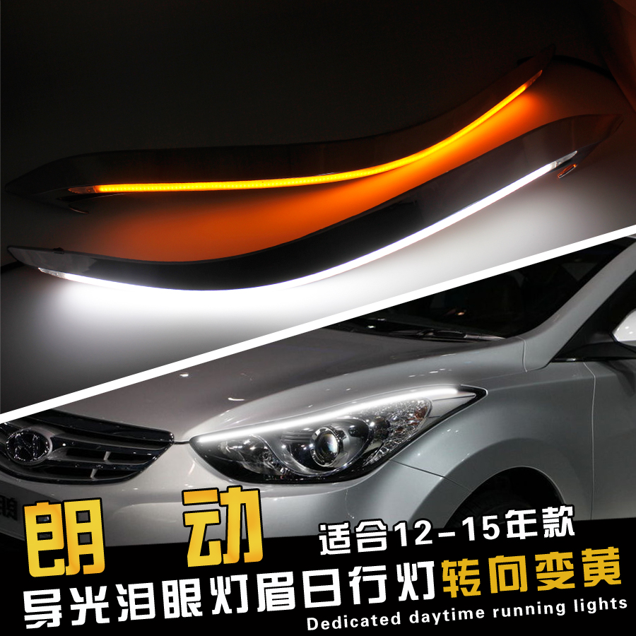 Get Quotations · Modern lang move lang lang move moving daytime running  lights headlight conversion led light guide tears