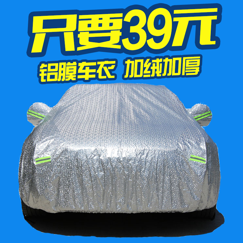 Modern led dynamic new four seasons general motors thick aluminum sewing sun insulation car cover car cover rain and dust
