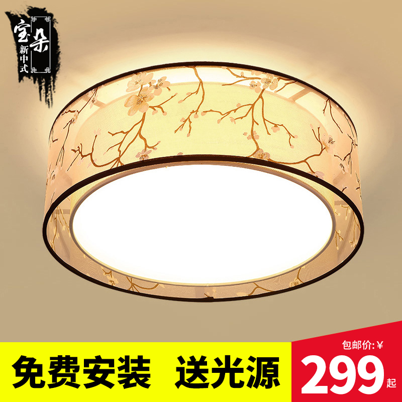 Modern minimalist bedroom ceiling light circular living room lights new chinese ceiling lights cozy den chinese led lamps