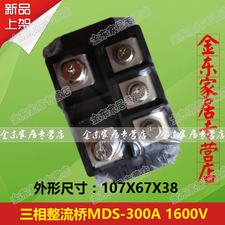Modular three-phase three-phase phase rectifier bridge rectifier bridge rectifier bridge modules mds-300a phase rectifier module