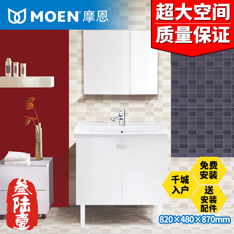 Moen moen new fit 600- 800mm floor cabinet bathroom cabinet combination of modern minimalist crystal lattice combo