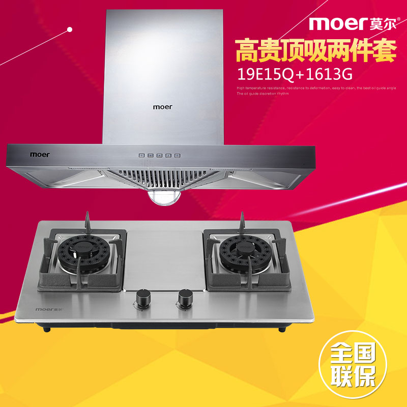 Moer/cheymol european top suction hoods gas stove smoke stoves ensemble taiwan embedded stove stove hood