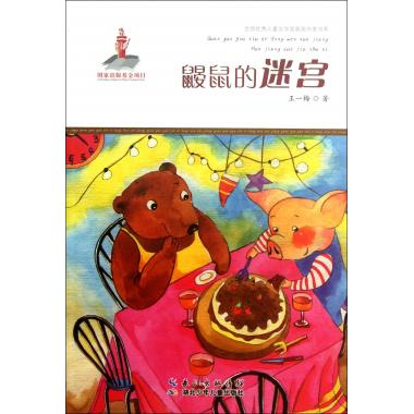 Mole maze/national * show yimei children's literature award winning writer book series books genuine