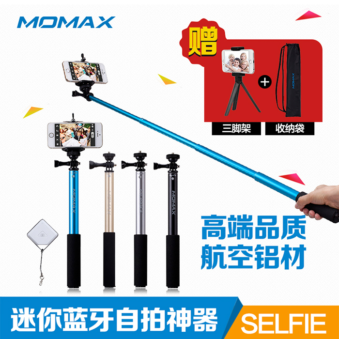 Momax self self artifact portable handheld self self bluetooth remote control lever self self rod smart mobile phone universal bracket