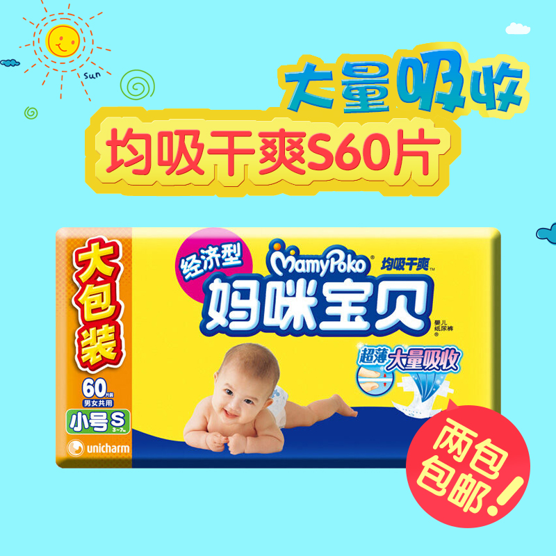 Mommy baby diapers are sucked dry diapers unisex diapers s thin piece newborn baby diapers trumpet s60
