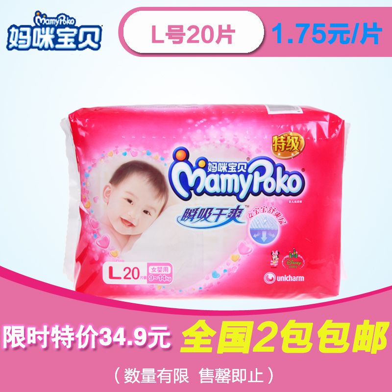 Mommy baby instantaneous sucked dry diapers female thin baby diapers large l 0 pcs