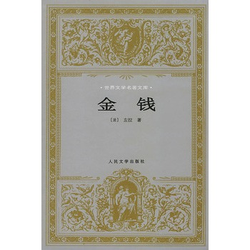 《 Money (fine)/world literature classics library 》 〔 law 〕 zola forward, full of gold into Translation, people's literature publishing house