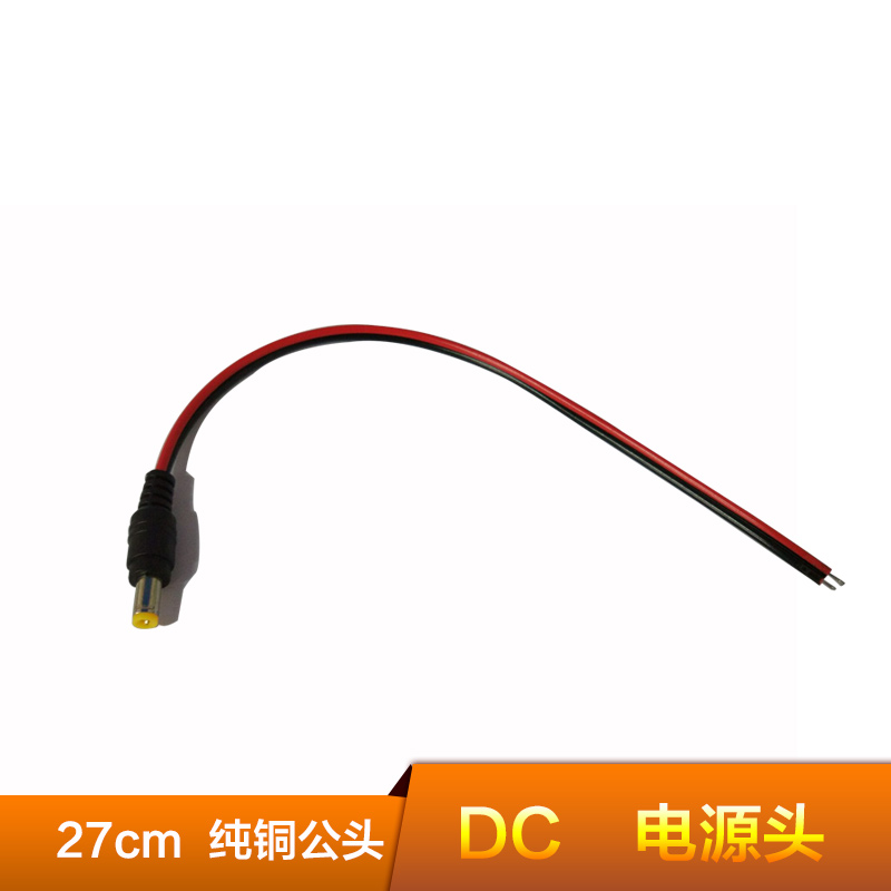 Monitor power cord dc power connector plug the camera v power head power head monitoring dedicated copper