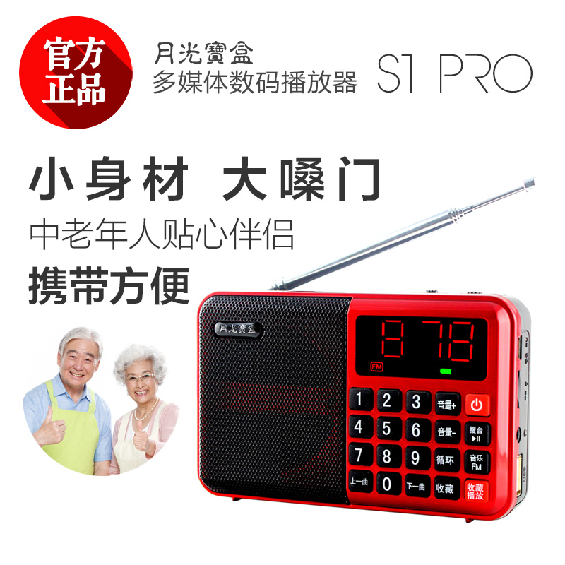 Moonlight S1pro radio mp3 portable mini speaker card old machine authentic free shipping