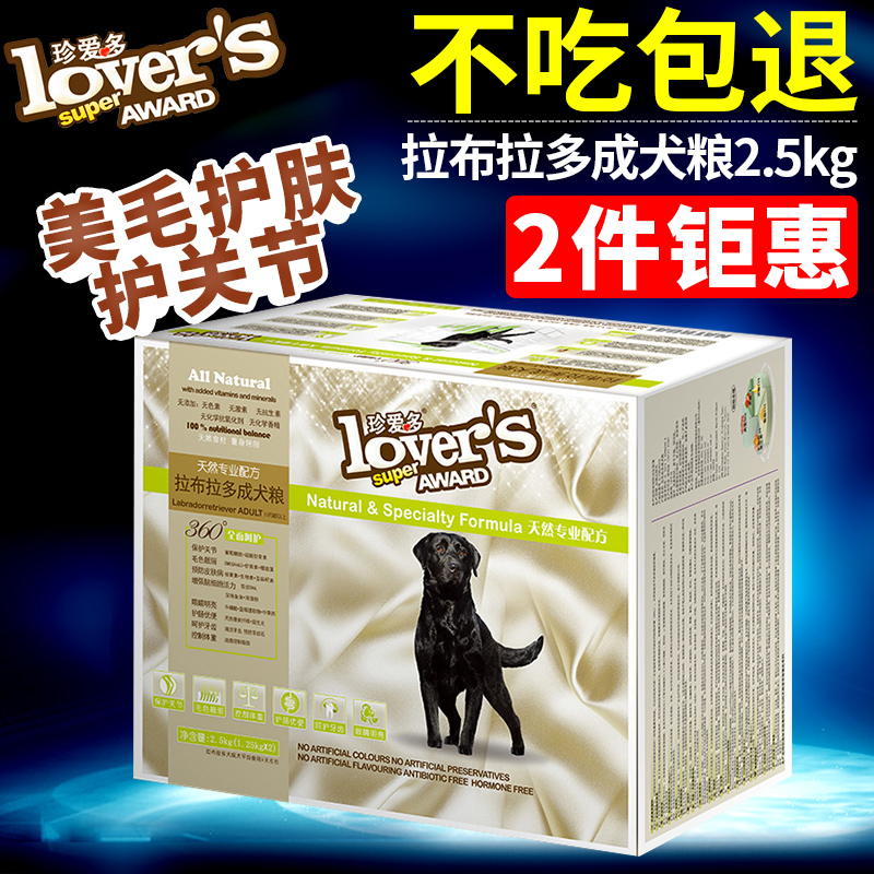 More precious cecectomized canine adult dog food labrador adult dog food 5kg natural food in large dogs dog food 25 provinces shipping