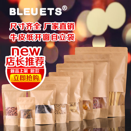 More than the size of frosted window kraft paper bag 17*24 visual independence bags ziplock food gelatin dates melon seeds bag