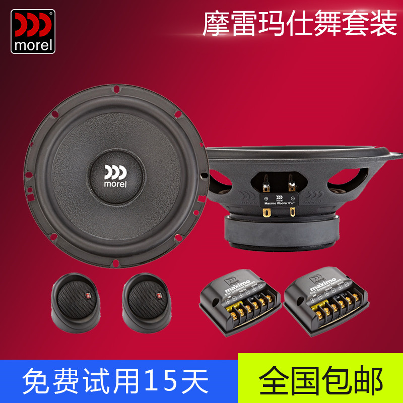 Morel mashi dance 6.5 car audio speakers 4-inch coaxial speakers car modification kit bass treble head