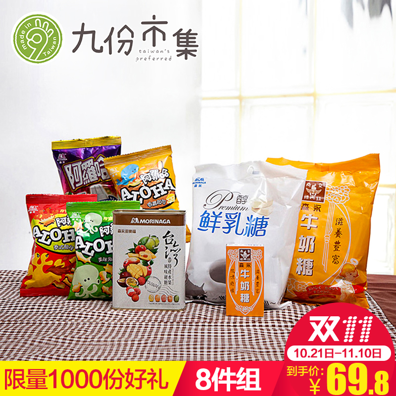 Morinaga morinaga candy spree-a hundred years (taiwan version) value packs eight groups childhood snack candy