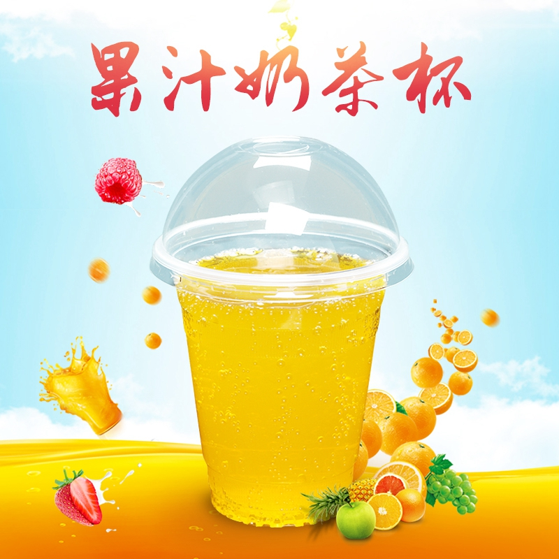 Morning glory 450/500/ml disposable tea cups cold drink cup transparent plastic cup without a lid 1000