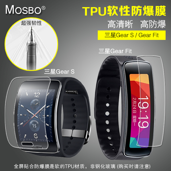 Mosbo samsung gear fit r350 s r750 watch screen protective film samsung smart bracelet film