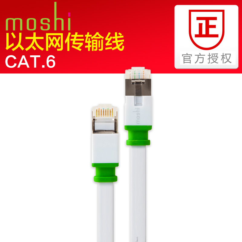 Moshi cat.6 ethernet speed transmission cable 3.6 m apple applanation broadband computer network cable adapter cable