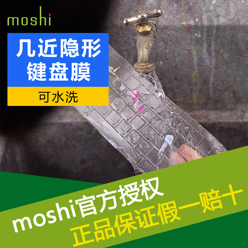 Moshi moshi apple laptop keyboard membrane macbook air pro retina thin protective film