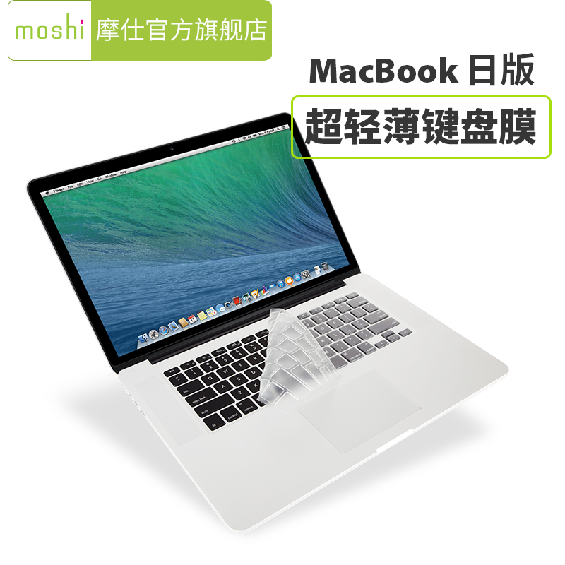 Moshi moshi apple laptop keyboard membrane macbook pro thin transparent air pro japanese version of the protective film