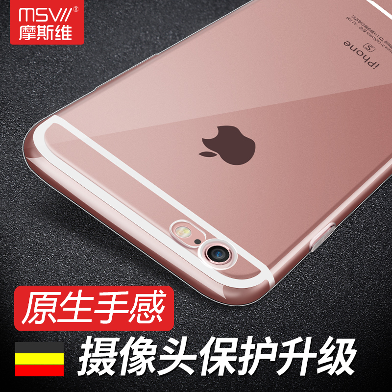Mosi wei iphone6 phone shell apple 6 s silicone case transparent 4.7 six popular brands of soft silicone ipon e male S
