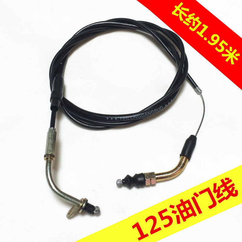Motorcycle accessories fuxi 100/125. clever grid throttle cable/accelerograph stayguy rsz wildfire/motion eagle throttle cable